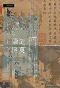 宋朝国族主义——历史真实抑或假象叶影?