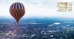好莱坞巨制《热气球飞行家》今日上映