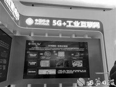 三大运营商争夺传统行业数字转型红利
